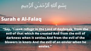 Surah e Al-Falaq